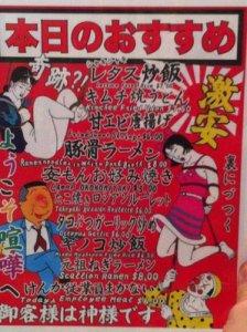 kenka_menu3